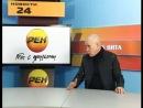 Новости Рен-ТВ Армавир 29.03.13
