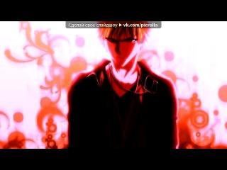 «Блич» под музыку Louna(ТРАКТОР БОУЛИНГ) - Бойцовский клуб. (Не отступай назад сожми кулак и бей: Пойми что этот ад, не стоит слез из глаз твоих детей). Picrolla