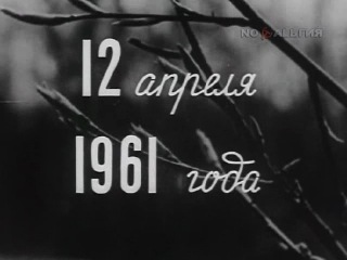 Летопись полувека.Год 1961 / 1967