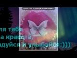 «Красивые Фото • fotiko.ru» под музыку Рефлекс - Просто любить обо всем забыть, за безумие слов лишь одна любовь может все простить, просто любить, просто рядом быть, окунуться в мечты, где рядом ты, и до счастья доплыть... Picrolla