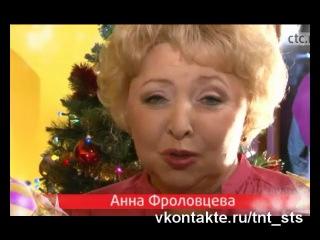 Поздравление от Анны Фроловцевой