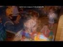 «день рожденья доченьки» под музыку KReeD - Просыпайся (при уч. Александр Зиновьев) [CТИРАЕМ СКОБКИ ПРИ ДОБАВЛЕНИИ К СЕБЕ]. Picrolla