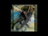 Я и мой любимый под музыку Jandro, Selim, Faxo - New mix 2012. Picrolla
