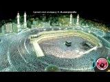 |̳̿В̳̿ Исламе«Ислам» под музыку Священный Коран Сура 1 - Аль-Фатиха (Открывающая книгу) سُ&#1608