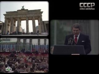 СССР. Крах империи... (фильм 6) - Путь к распаду. Продолжение...