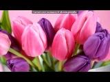 Цветы,цветочки под музыку Nicki Minaj - Fly (feat. Rihanna). Picrolla
