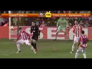 Сток Сити - Валенсия - 0:1