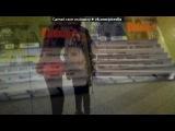 Я и Ксюша под музыку Алла Гришко и Кузя - Уезжает Паровоз (OST Универ). Picrolla