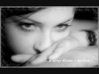для тебя любимый,прости меня и посмотри это видео до конца, и ты поймешь мою боль и любовь к тебе.это про нас с тобой как все начиналось и закончилось в один миг....