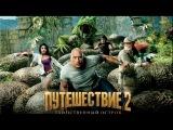 Путешествие 2 Таинственный остров  Journey 2 The Mysterious Island 2012 кино фильм