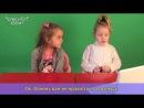 Детократия - Что Дети Думают о Гуфе?