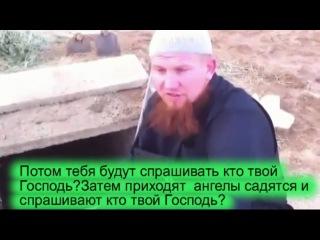 Абу Хамза.. о загробной жизни!