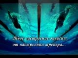 Мотивация к плаванию (httpvkcomsports_swimming)