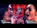 Гела Гуралиа и Полина Конкина - Tell Him | Голос. 2 сезон