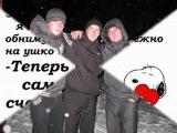 От Любимой Раисы Любимому Руслану))) с Любовью))