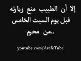 Шейх Мухаммад аль Арифи перенес операцию на шею