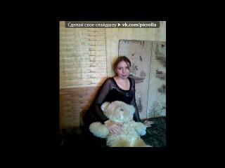 «Только я)» под музыку Лолита Милявская - Доченька моя (всем у кого дочки посвящается). Picrolla