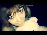«К шалавам не ревную(с)» под музыку ViDimo- - Девочка лет 17 (Quotha beat prod). Picrolla