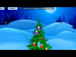 «Новогодняя Елочка 2012» под музыку Элвин и Бурундуки - Gingle Bells - С Наступающим Новым годом !!!. Picrolla