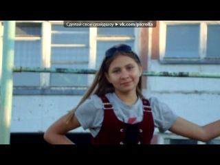 «Лето♥ 2011.» под музыку ..ιllιlι..Самой лучшой подруге на свете, моей Малышке=*** я оч люблю тебя солнце - Настён, эта песня про тебя))) Желаю тебе просто быть счастливой) Чтобы ты никогда не грустила, и побольше улыбалась=** . Picrolla