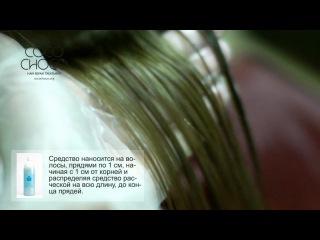 Cocochoco кератиновое выпрямление волос - обучающий ролик