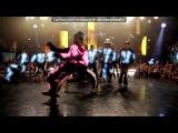 Шаг вперед 3-D - Кадры под музыку Travis Porter - Bring It Back(Step Up 4 Revolution). Picrolla