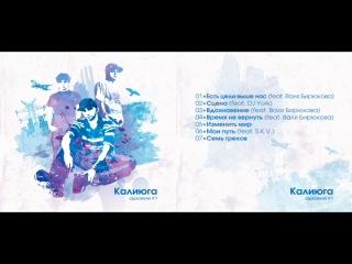 Калиюга - видео семплер нового альбома Дыхание