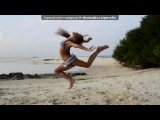 «Maldivi» под музыку ۞Рики Мартин - из мультфильма Шрек 2 - Песенка кота и ослика)). Picrolla