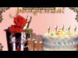 «днюха в дяди» под музыку Песня крокодила Гены и Чебурашки - С днем рождения. Picrolla