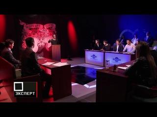 Первый Полуфинал Федеральной Лиги Дебатов на Эксперт-ТВ - Казачья Сечь vs. Демократический Выбор