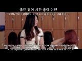 [MV] NC.A (앤씨아) - 교생쌤(My student teacher, Практикант) [Rus Sub] (рус. саб.)