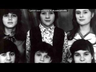 «Школьные годы чудесные...(ГСВГ, школа №13, школа №129)» под музыку Краски - Школа, школа, я скучаю.... Picrolla
