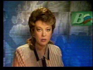 Вести со Светланой Сорокиной. РТР. 1992