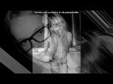 «ЛизАня=)» под музыку Loc-Dog feat. Домино - Светофор. Picrolla