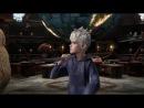 Хранители снов 3D (2012) Фрагмент №3