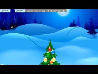 «Новогодняя Елочка 2012» под музыку ♥ - я тебе пошлю смс,с краткими тремя S.O.S. Picrolla