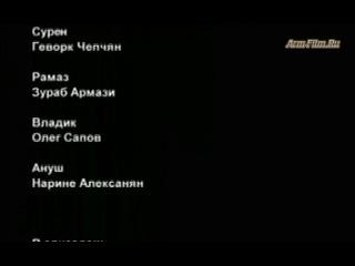 Моя Большая Армянская Свадьба (Серии 1-2) (2004)