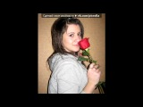 «Кики=)» под музыку [♥~♫~♥Баста - ДЕВОЧКА-БРЮНЕТКА - Девочка-брюнетка - Милая,красивая.... Picrolla