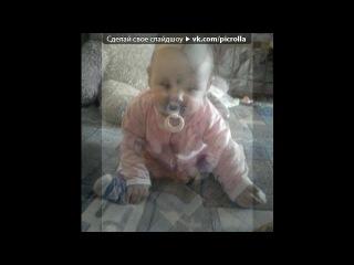 «Моя доцінька Полінка» под музыку без слов - чувственная музыка для медленного танца. Picrolla