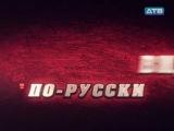 Uletnoe.video.po-russki.(20.08.2011).DivX.IPTVRip.dimich.avi