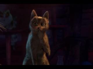 Кот в сапогах кот оууу