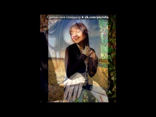 «Made by Anna Efetova» под музыку Девушка красиво танцует - Без названия. Picrolla