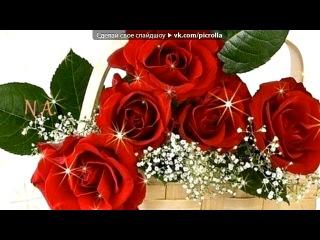 цветы под музыку Ляйсан Гимаева - Буляк иттем мин синя. Picrolla