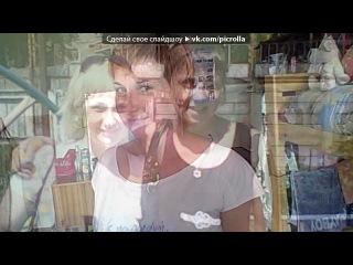«С моей стены» под музыку Log Dog♫  -  По вискам пульс, я за тебя молюсь (2011) - Ночи тёмные, эхо тихое...мы друг для друга яд, но нет другого выхода.. . Picrolla