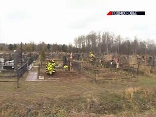 В Лобне кладбище осталось без ограды