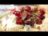 «Со стены • Видео открытки и Картинки » под музыку Позитивная песня про День Рождения! - С Днем Варенья=))))))))))). Picrolla