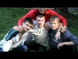 друз под музыку Avicii feat. Etta James - Id levels (Record mix). Picrolla