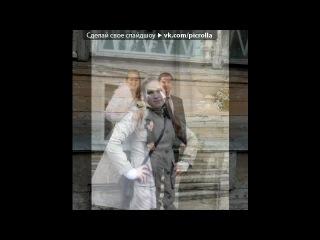 «Свадьба моей сестрички Машеньки» под музыку наш  первый танец молодых)))) - ♥Буду я любить тебя всегда, Жизнь свою с тобою разделю, На земле никто и никогда не любил, как я тебя люблю...♥. Picrolla