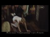 Русский ТВ-ролик к фильму Спящая красавица