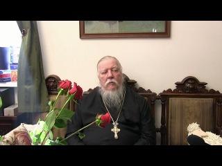 Блогпост протоиерея Димитрия Смирнова. Выпуск 23. Вопросы и ответы